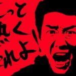 熱い男(井上敬一さん)が変えてくれた私の中の偏見と方向性!