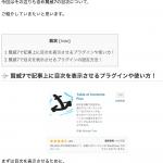 賢威7で記事上に目次を表示させるプラグインの設定や使い方!