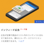 Googleアドセンスの新しいインフィード広告とは?設定方法やデザインで最適なのは?