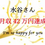 アフィリエイト、コンサル生の水谷さんが月収42万円を達成しました!