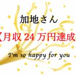 アフィリエイト、コンサル生の加地さんが月収24万円を達成しました!
