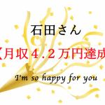 アフィリエイト、コンサル生の石田さんが月収4.2万円を達成しました!
