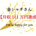 アフィリエイト、コンサル生の金シャチさんが月収111万円を達成しました!