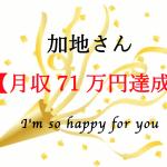 アフィリエイト、コンサル生の加地さんが月収71万円を達成しました!