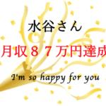 アフィリエイト、コンサル生の水谷さんが月収87万円を達成しました!