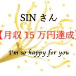 アフィリエイト、コンサル生のSINさんが月収15万円を達成しました!