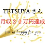 アフィリエイト、コンサル生のTETSUYAさんが月収20万円を達成しました!