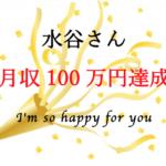 アフィリエイト、コンサル生の水谷さんが月収100万円を達成しました!