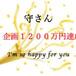 アフィリエイト、コンサル生の守さんがコンサル企画で1200万円を達成しました!
