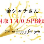 アフィリエイト、コンサル生の金シャチさんが月収140万円を達成しました!